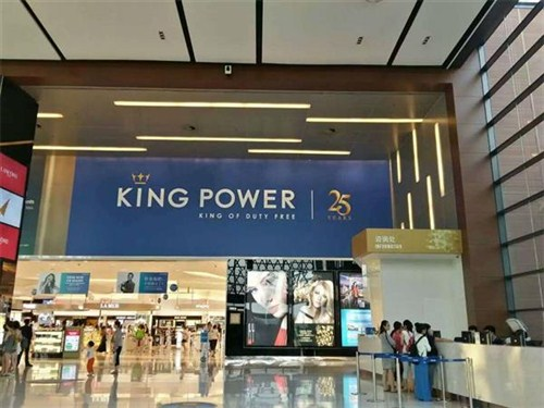 KING POWER免税店
